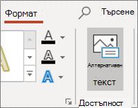 "Бутонът ""екран"" за фигура в PowerPoint за Windows"