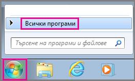 """Търсене на приложения на Office с помощта на """"Всички програми"""" в Windows 7"""