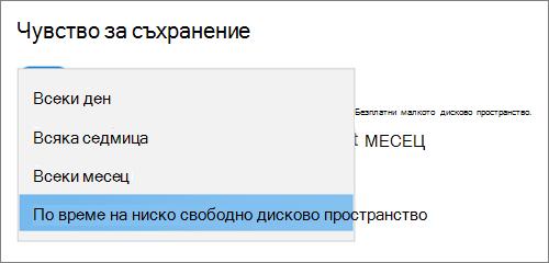 Падащо меню за място за съхранение в Windows 10 изберете честота за изпълнение на индикатора за памет