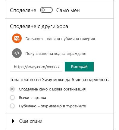 Екранна снимка на екрана за споделяне на Sway.
