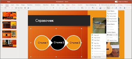"""Слайд с 2 обекта избиране и подравняване на слайд, избран от менюто """"Подреждане"""""""