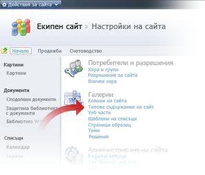 """Избиране на типове съдържание на сайта от прозореца """"Настройки на сайта"""""""