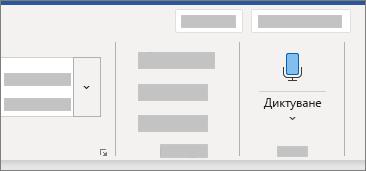 Илюстрация на потребителския интерфейс за диктовка в Word