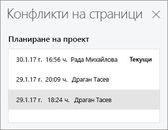 """Екран """"Конфликти в страницата"""", показващ три различаващи се версии на една страница"""