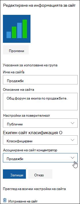 Асоцииране на сайт на SharePoint със сайт концентратор