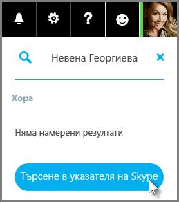 """Щракнете върху """"Търсене в указателя на Skype"""""""