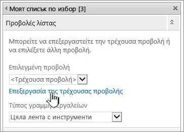 Екран със свойства на списъчен изглед