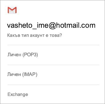 Изберете Exchange
