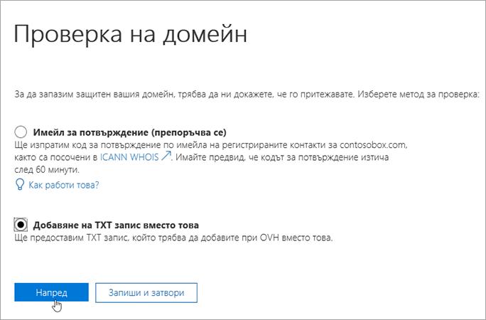 One_O365_AddTXTInstead_C3_2017829173239