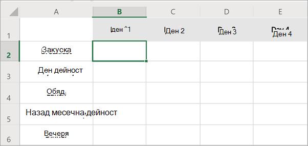 Подготовка на вашия файл на Office за съвместна работа