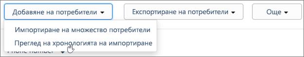 Екрана: Хронология на страницата за импортиране Kaizala