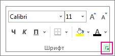 """иконата за стартиране на диалоговия прозорец """"форматиране на клетки"""""""