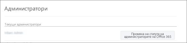 Екранна снимка, показваща акаунт на проверен администратор, който е синхронизиран като глобален администратор в Office 365