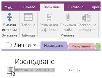 Екранна снимка как да промените клеймото с дата на страница в OneNote 2016.