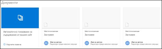 Уеб частта за документи на SharePoint