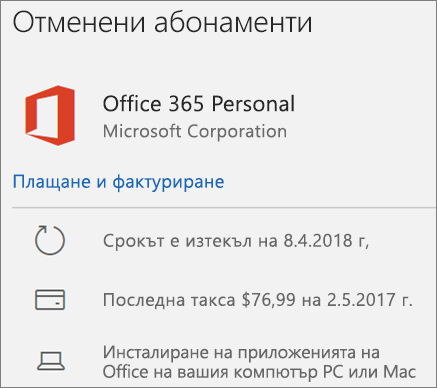 Показва абонамент за Office 365, който е изтекъл
