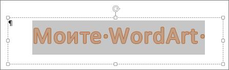 Избран WordArt