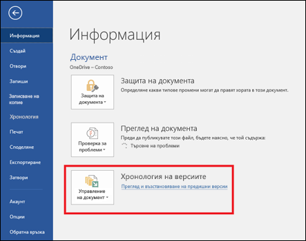 Бутонът за управление на версиите ви позволява да възстановите по-стари версии на документа