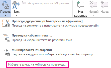 "Изберете ""Език на превода"""