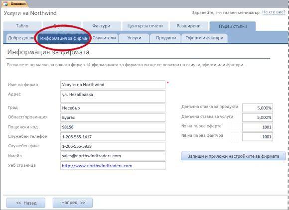разделът ''информация за фирмата'' от шаблона за база данни за услуги