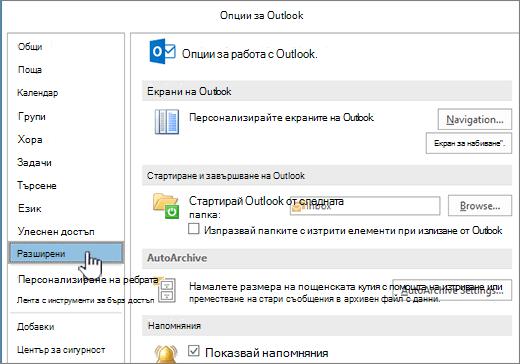 Опции за Outlook с разширени избрана