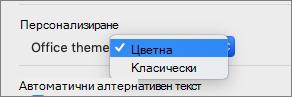 """Падащият списък """"тема на Office"""", където потребителят може да избере цветна или класическа тема"""