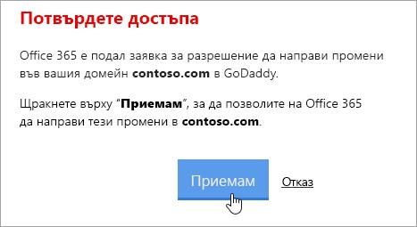 Екранна снимка на бутона за приемане на GoDaddy потвърди достъп до страницата.
