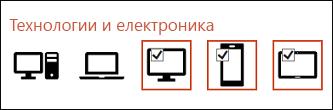 Можете да изберете множество икони, които да вмъкнете, като щракнете върху всяка от тях само веднъж.