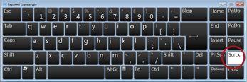 Екранна клавиатура на Windows с клавиша Scroll Lock