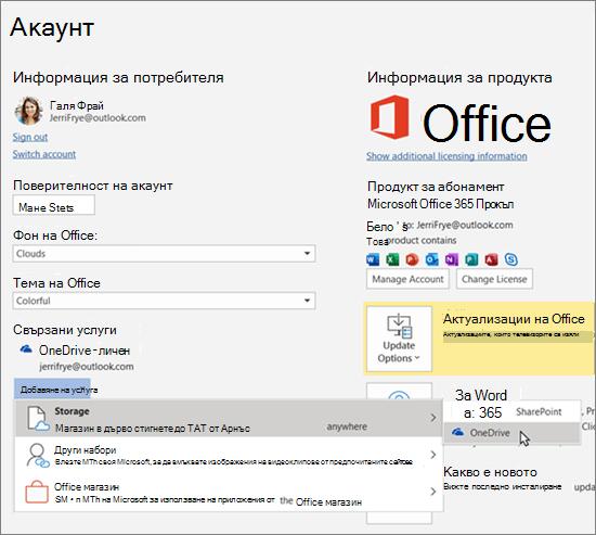 """Екранът на акаунта в приложенията на Office, Осветяващ селекцията на OneDrive за съхранение на опцията """"Добавяне на услуга"""" под """"свързани услуги"""""""