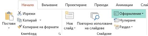 """Бутонът """"Оформление"""" в раздела """"Начало"""" в PowerPoint показва всички налични оформления на слайдове"""