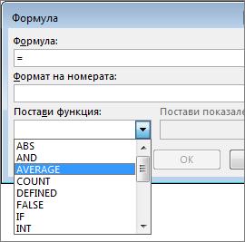 """В раздела """"Инструменти за таблица – Оформление"""" са показани функциите за поставяне на дадена формула."""
