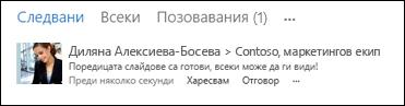 Публикуване в информационния канал на екипния сайт от вашия публичен информационен канал