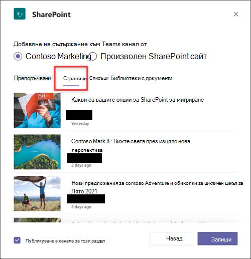 Добавяне на SharePoint страница като раздел в Teams