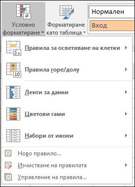 Избор на условно форматиране