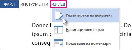Изображение на част от менюто ''Изглед'', с избрана опцията ''Редактиране на документ''.