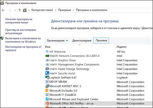 """Щракнете върху """"Промяна"""" в аплета за деинсталиране на програми, за да се стартира поправяне на Microsoft Office"""