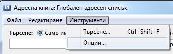 """Меню """"Инструменти"""""""