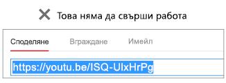 """Ако вашият код за вграждане започва с """"http"""", вашето видео няма да бъде вградено успешно."""