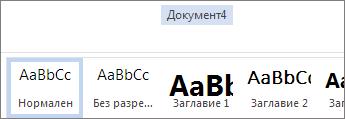 """Бутонът """"Запази форматирането на източника и свържи данните"""""""