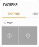 "Шифрован файл с изображение в приложението ""Галерия""."