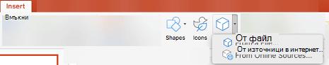 """Използвайте """"Вмъкване > 3D модели"""", за да добавите 3D обекти към вашата презентация"""