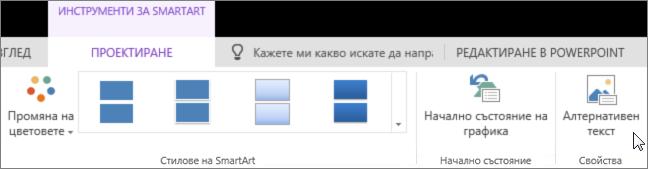 """Екранна снимка показва раздела """"Проектиране"""" на """"Инструменти за SmartArt"""" с курсора сочещ към опцията """"Алтернативен текст""""."""