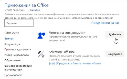 Екранна снимка на страницата с приложения за Office в магазина, където можете да избирате или търсене за приложение за Word.