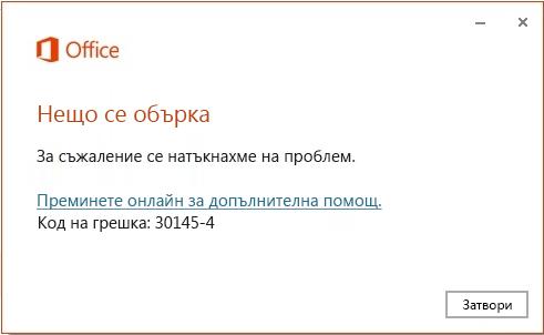 Код на грешка 30145-4 при инсталиране на Office