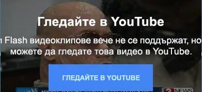 Това съобщение за грешка за YouTube обяснява, че той вече не поддържа вградени flash видеоклипове