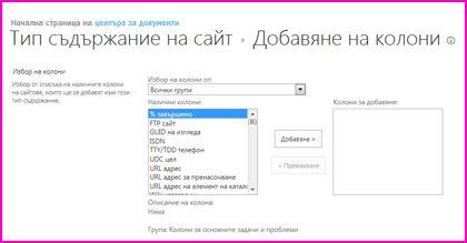 Този диалогов прозорец за настройки на тип съдържание ви позволява да избирате колони, които да добавите към тип съдържание