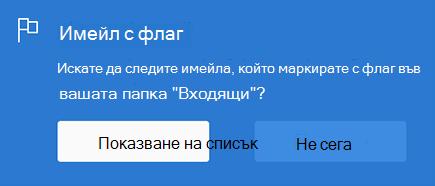 Опция за разрешаване на имейл с флаг, като изберете Покажи списъка или не сега