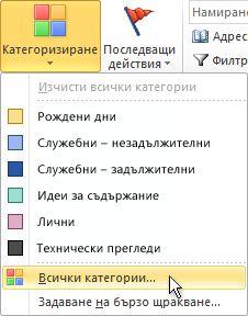 """Командата """"Всички категории"""" в групата """"Етикети"""""""