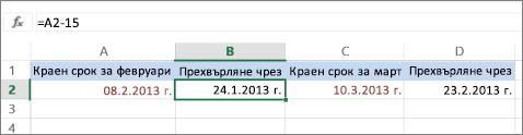 изчисление на дата